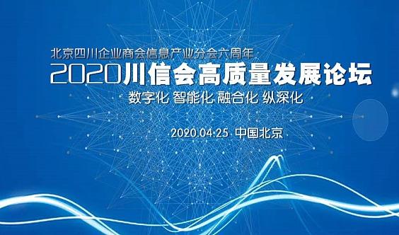 川信会6周年2020高质量发展论坛