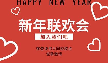 互动吧-樊登读书大同授权点  新年联欢会