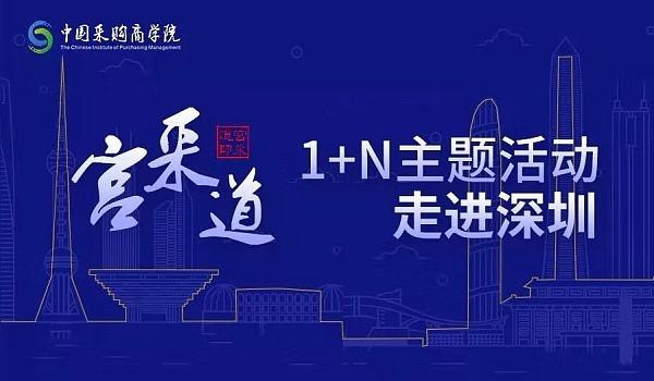 互动吧-邀您参加 宫采道1+N大型主题论坛走进深圳(第四届)