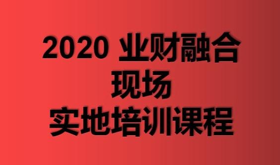 2020 业财融合现场实地培训课程