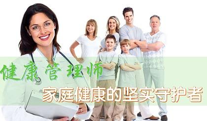 互动吧-【鞍山健康管理师培训免费体验课程】线上线下同步教学