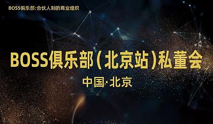 互动吧-BOSS俱乐部(北京站)第122期私董会