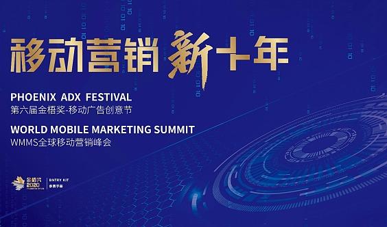 2020金梧奖-移动广告创意节