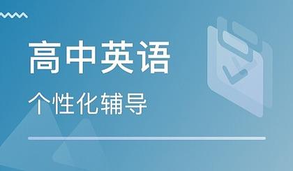 互动吧-武汉高一英语作业辅导,一对一辅导班