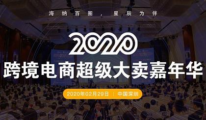 互动吧-「海纳百圈,星辰为伴 」2020 跨境电商超级大卖嘉年华