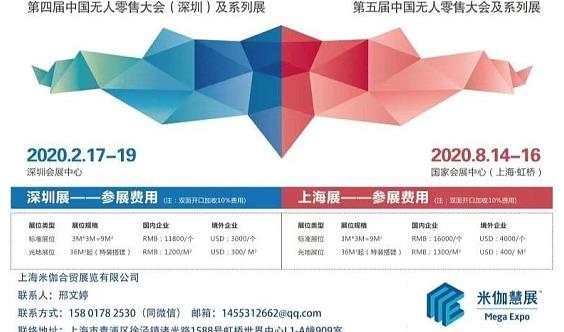 2020上海国际无人值守零售&供应链展览会