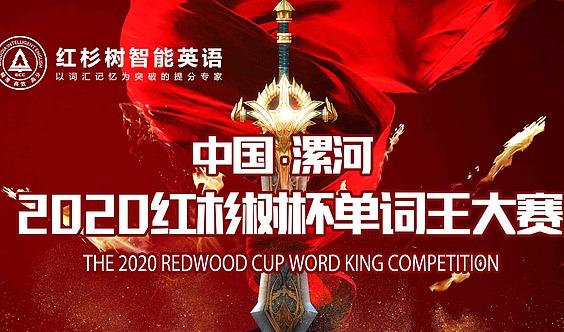 2020年全国单词王争霸赛•漯河挑战赛,等你来战!