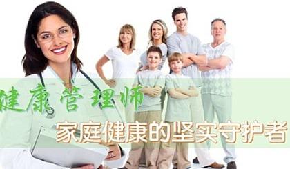 互动吧-【鞍山健康管理师培训免费体验课程】综合阶段考点精讲