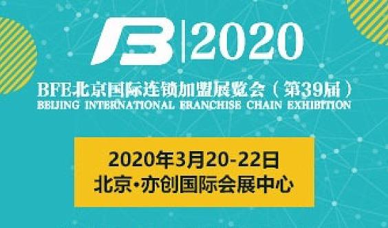 2020北京国际连锁加盟展会(开年首展)