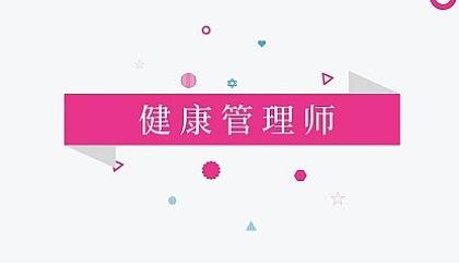 互动吧-【蚌埠健康管理师培训免费体验课程】专家带队为您规划
