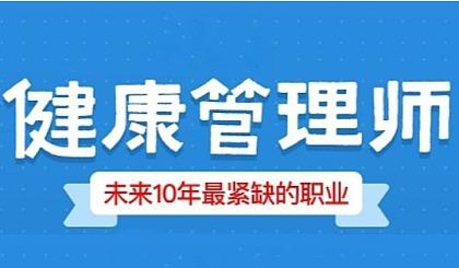 互动吧-【长沙健康管理师培训免费体验课程】让您成功实现职业晋升