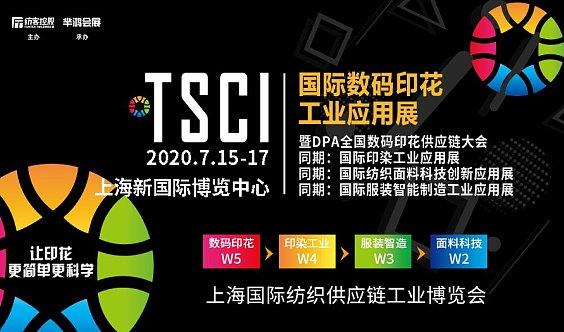 TSCI上海国际数码印花工业应用展