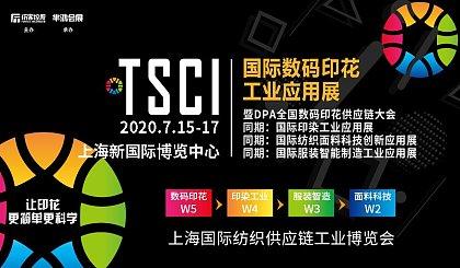 互动吧-TSCI上海国际数码印花工业应用展