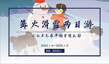 互动吧-篝火滑雪两日游(补)