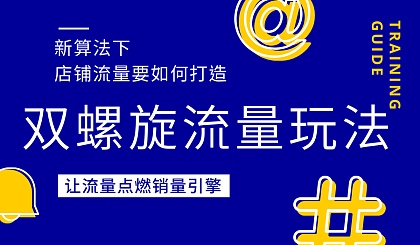 互动吧-亚马逊引爆销量技巧——N种站内站外引流技巧,打造精品店铺——广州