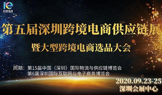 2020第5届深圳国际跨境电商供应链展暨大型跨境电商选品大会