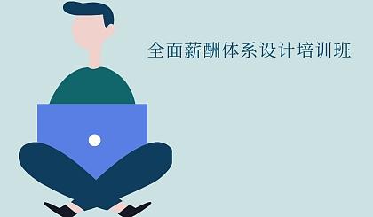 互动吧-4月16-17 上海 《全面薪酬体系设计培训班》