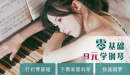 互动吧-零基础60分钟学会一首钢琴曲!时尚钢琴成人钢琴课