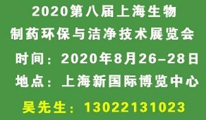 互动吧-制药环保展-2020年8月第8届上海国际生物制药环保与洁净展