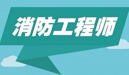 互动吧-怀化免费领取【消防工程师培训】试听课、挑战高薪职业