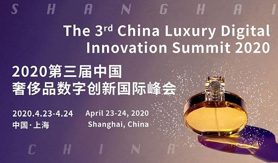 2020第三届中国奢侈品数字创新国际峰会