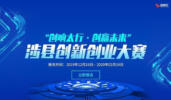 """""""创响太行·创赢未来""""涉县创新创业大赛"""