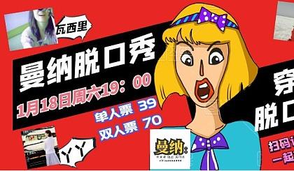 互动吧-【青岛脱口秀】1月18日周六曼纳脱口秀爆笑2张70元