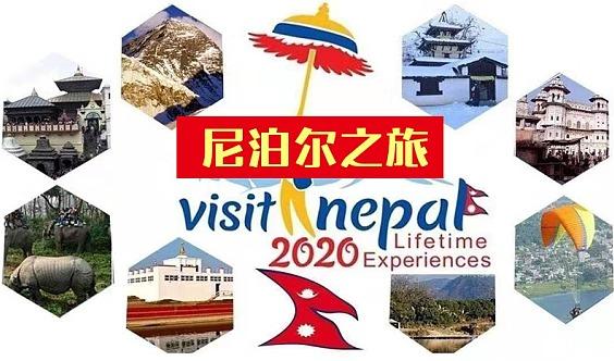 3.3-10/3.8-15 印象•尼泊尔 2020洒红节の第三届中尼户外交流大会暨ABC体验徒步