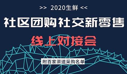 互动吧-2020生鲜社区团购线上对接会(第三期)附百家团购采购名单