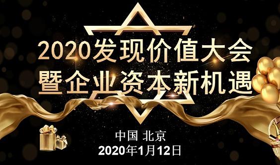 2020年1月12日《2020发现价值大会暨企业资本新机遇》