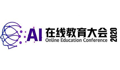 互动吧-AI 在线教育大会2020.03.27 上海
