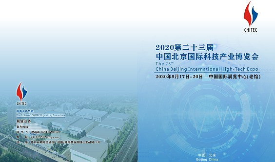 物联网  智慧城市、智能装备、高端制造全面进入第23届科技产业博览会