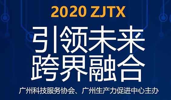 """项目征集!2020""""专精特新""""创新创业大赛,众多资本约定你~"""