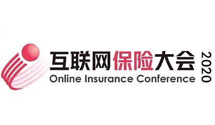 互动吧-互联网保险大会2020 3.26 上海