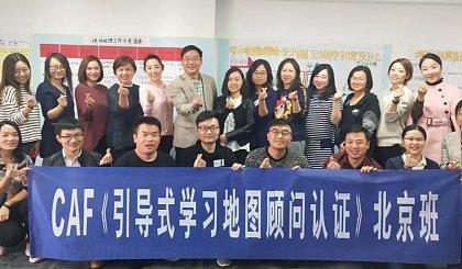 互动吧-2月29-3月1日(武汉) | CAF引导式学习地图顾问认证等你来!(现在报名费用有活动哦)