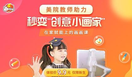 互动吧-9.9元抢报画啦啦精品课,在家和美院老师面对面学画画!