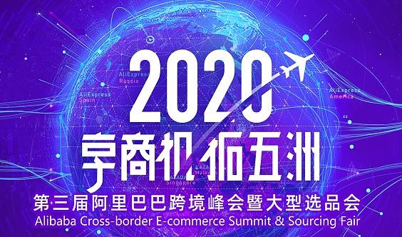 2020第三届阿里巴巴跨境峰会暨选品对接会