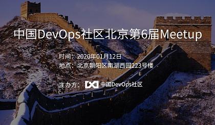 互动吧-中国DevOps社区北京第6届Meetup