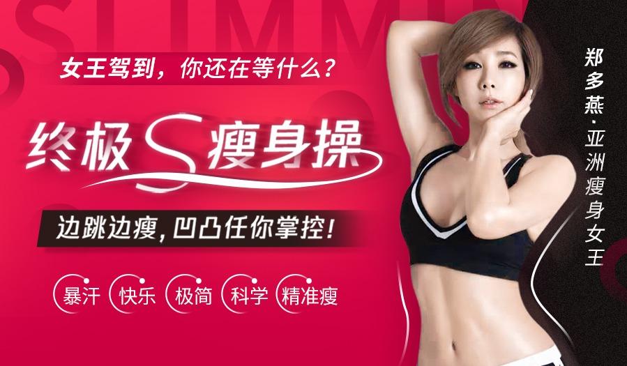 袁姗姗、闫妮都在练:亚洲瘦身女王郑多燕,精准S瘦身操,凹凸由你掌控!