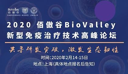 互动吧-新型免疫治療技术高峰论坛佰傲谷BioValley
