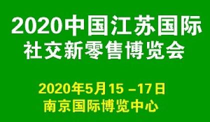 互动吧-2020中国江苏国际社交新零售博览会