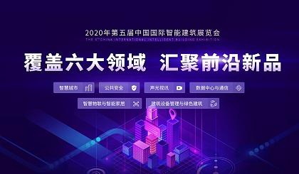 互动吧-2020第5届国际智能建筑展览会/5G与智慧园区创新发展大会