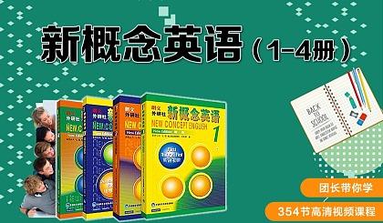 互动吧-新概念英语1-4册(282个视频,354节高清视频课,与教材课文同步)