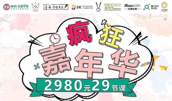 精锐至慧学堂 29元/15节 疯狂双12