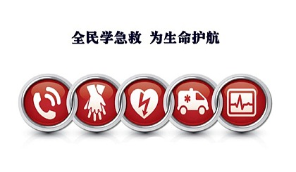 互动吧-美国心脏协会(AHA)拯救心脏急救技能培训 全国招募