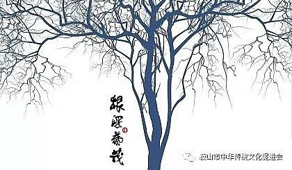 互动吧-鞍山文促会第三十期《了凡生意经》研修班(电教版)招生简章