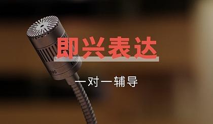 互动吧-重庆【手中无稿心中有料】《即兴表达》一对一专业辅导