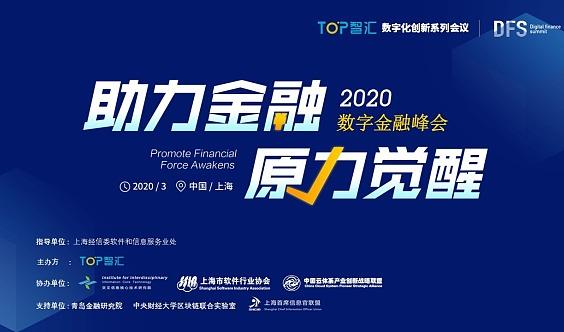 【2020数字金融峰会】AI金融\大数据金融\信息安全
