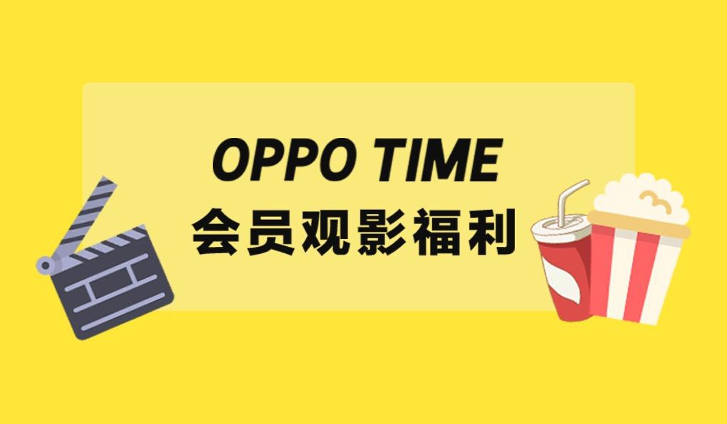 昌江丨【为家而战】OPPO观影活动(OPPO用户报名即成功,无需审核)
