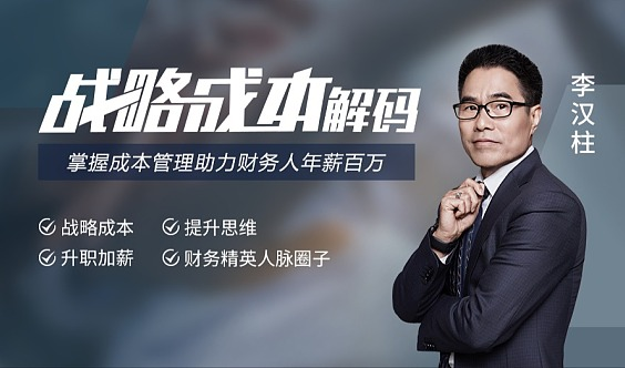《战略成本解码》财务人年薪百万必修公开课(全天)
